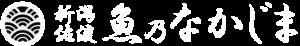 魚乃なかじまロゴ